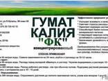 "Гумат калия ""ФК"" - фото 2"