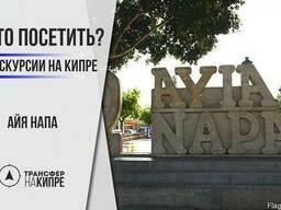 Экскурсии по Кипру - фото 5